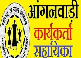 Photo of रायगढ़ :- आंगनबाड़ी सहायिका पद के लिए दावा आपत्ति कल तक