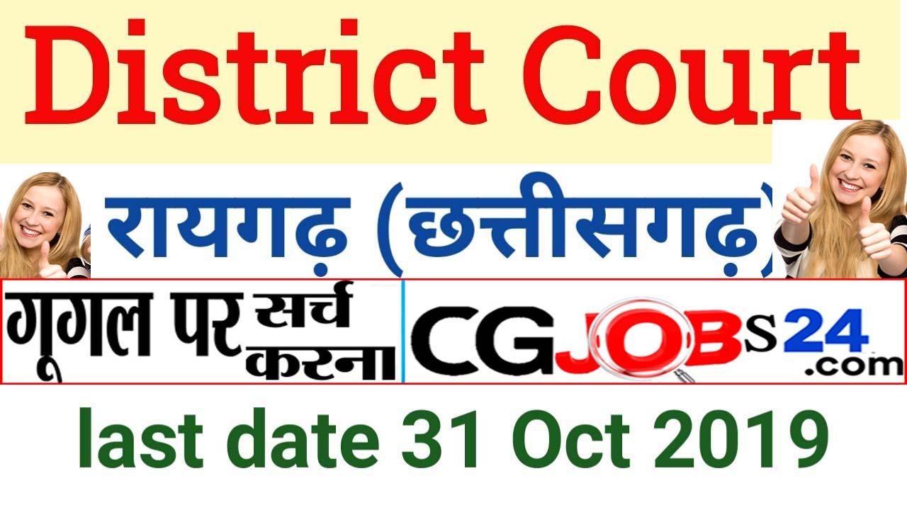 Photo of CGjobs24:- जिला कोर्ट रायगढ़ छ.ग. में कई पदों पर भर्तिया ,अंतिम तिथि – 31 अक्टूबर 2019