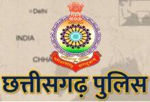 Photo of CG Police Bharti 2020 Physical Test Time Table 2020 छत्तीसगढ़ पुलिस भर्ती