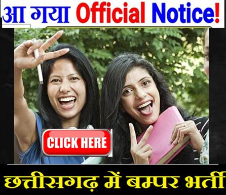 Photo of इंदिरा गाँधी यूनिवर्सिटी रायपुर छग में भर्ती….इच्छुक उम्मीदवार नोटिफिकेशन देखें