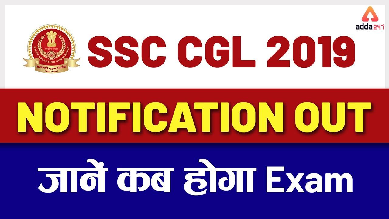 Photo of SSC CGL परीक्षा के लिए 22 नवंबर 2019 तक आवेदन करें। ऐसे ऑनलाइन आवेदन करें…