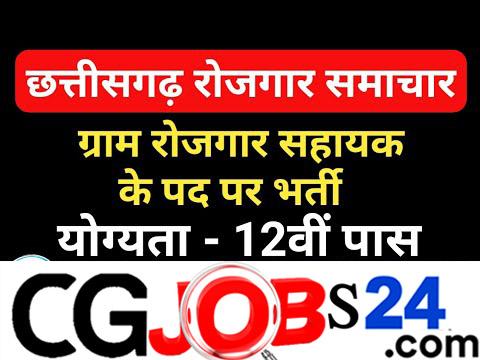 CG ग्राम रोजगार सहायक भर्ती 2020 रोजगार