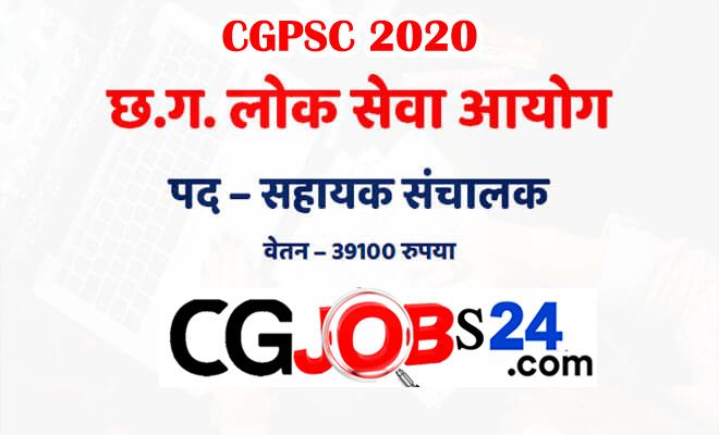 Photo of CGPSC ने जारी सहायक संचालक पदों पर चयनित उम्मीदवारों की सूची, यहां देखें लिस्ट