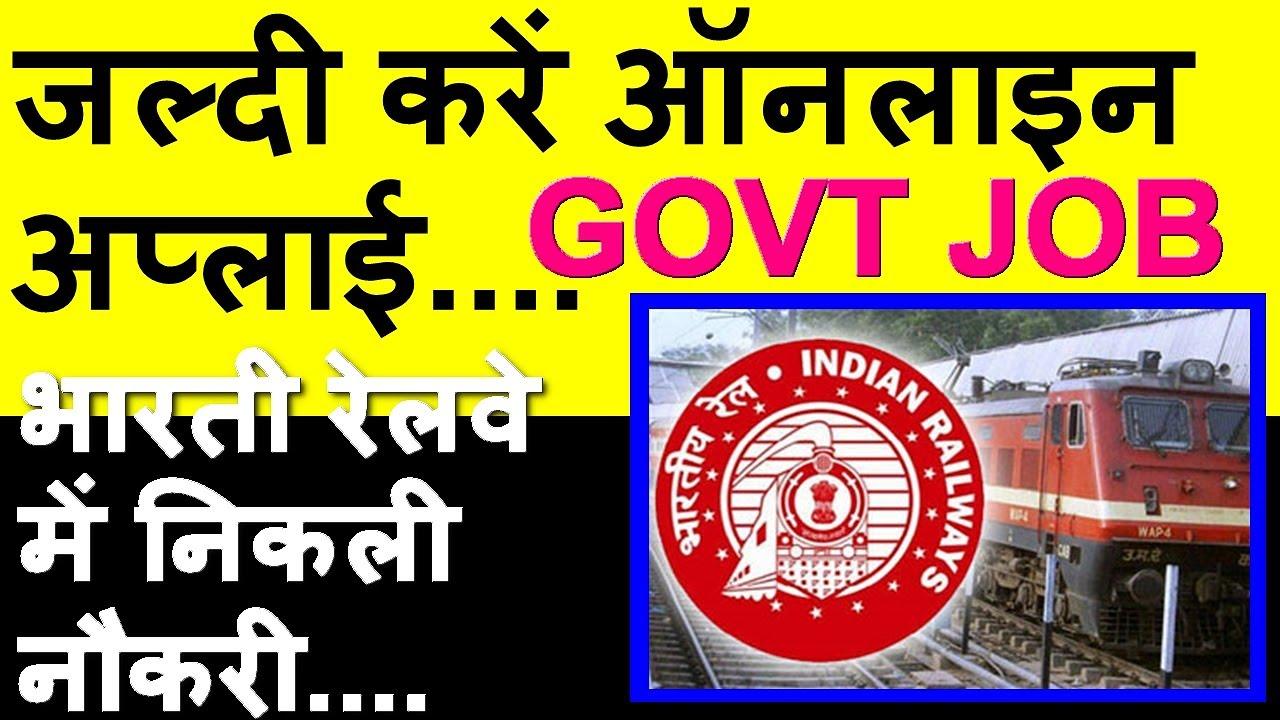 Photo of छत्तीसगढ़ रेलवे कारपोरेशन लिमिटेड भर्ती.. निचे भर्ती विज्ञापन देखें