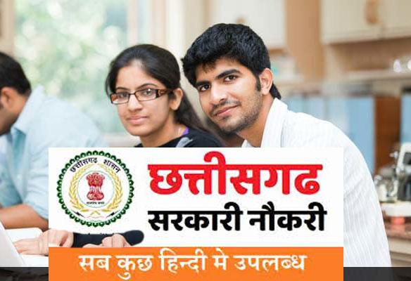 Photo of राज मोहिनी देवी कृषि महाविद्यालय अंबिकापुर भर्ती 2020