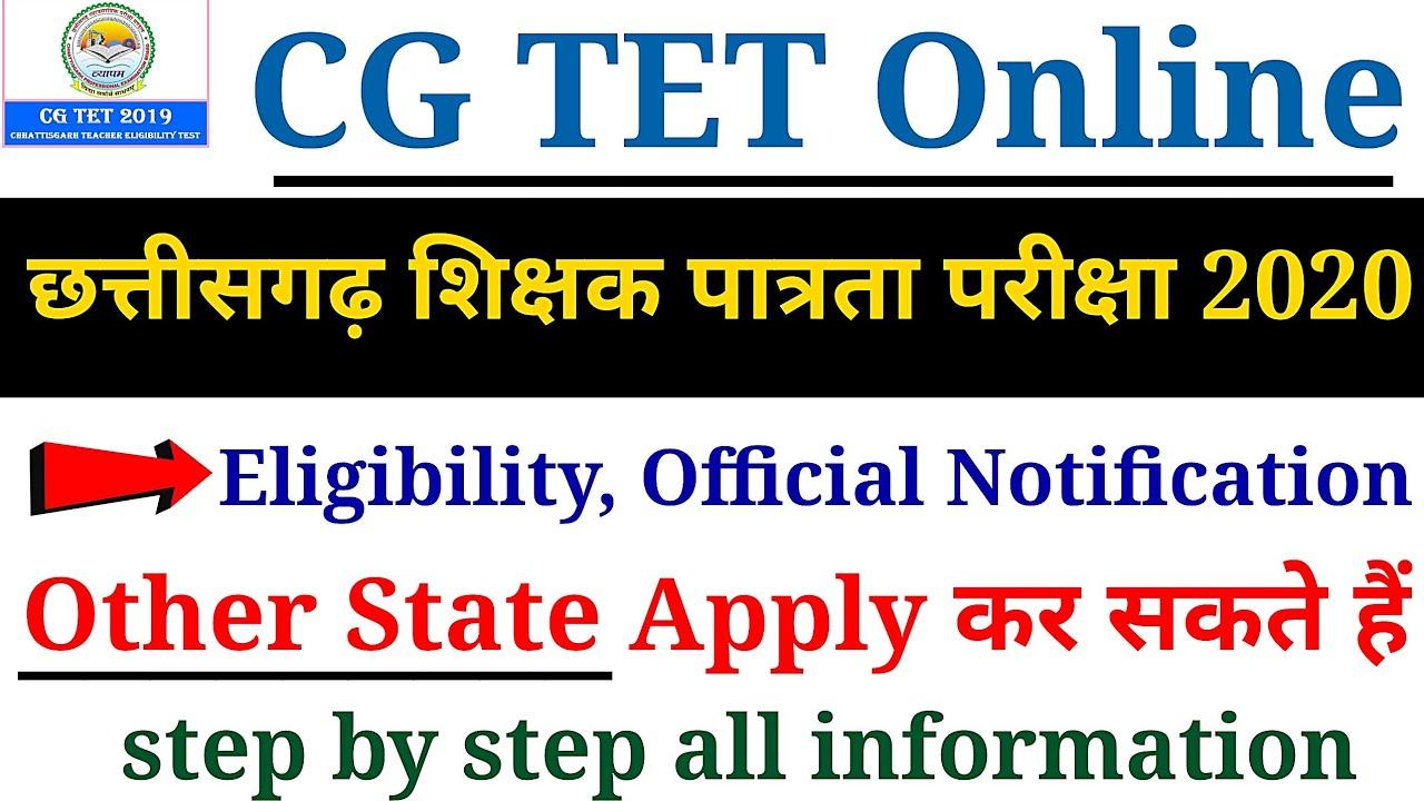 Photo of CGTET 2020: शिक्षक पात्रता परीक्षा के लिए आवेदन शुरू, देखें पूरा शेड्यूल
