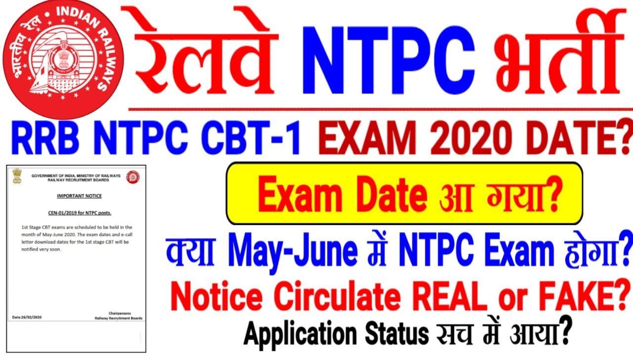 RRB NTPC 2020 Exam: इस महीने हो सकता है .