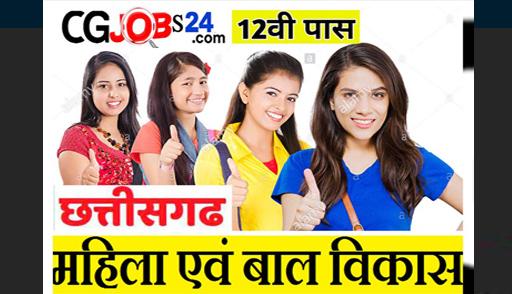 Photo of महिला एवं बाल विकास रायपुर 82 पदों पर सीधी भर्ती…आवेदन करने की अंतिम तिथी 08 जुलाई 2020