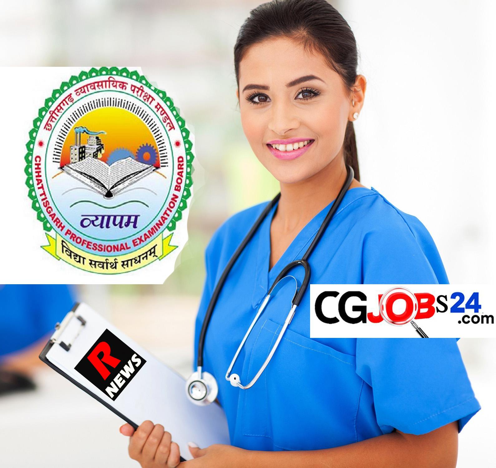 Photo of बीएससी नर्सिंग प्रवेश परीक्षा के लिए आवेदन 30 जून  तक.. ऐसे करें आवेदन और बने नर्स