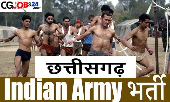 Kawardha Indian Army Rally Bharti 2020 Details