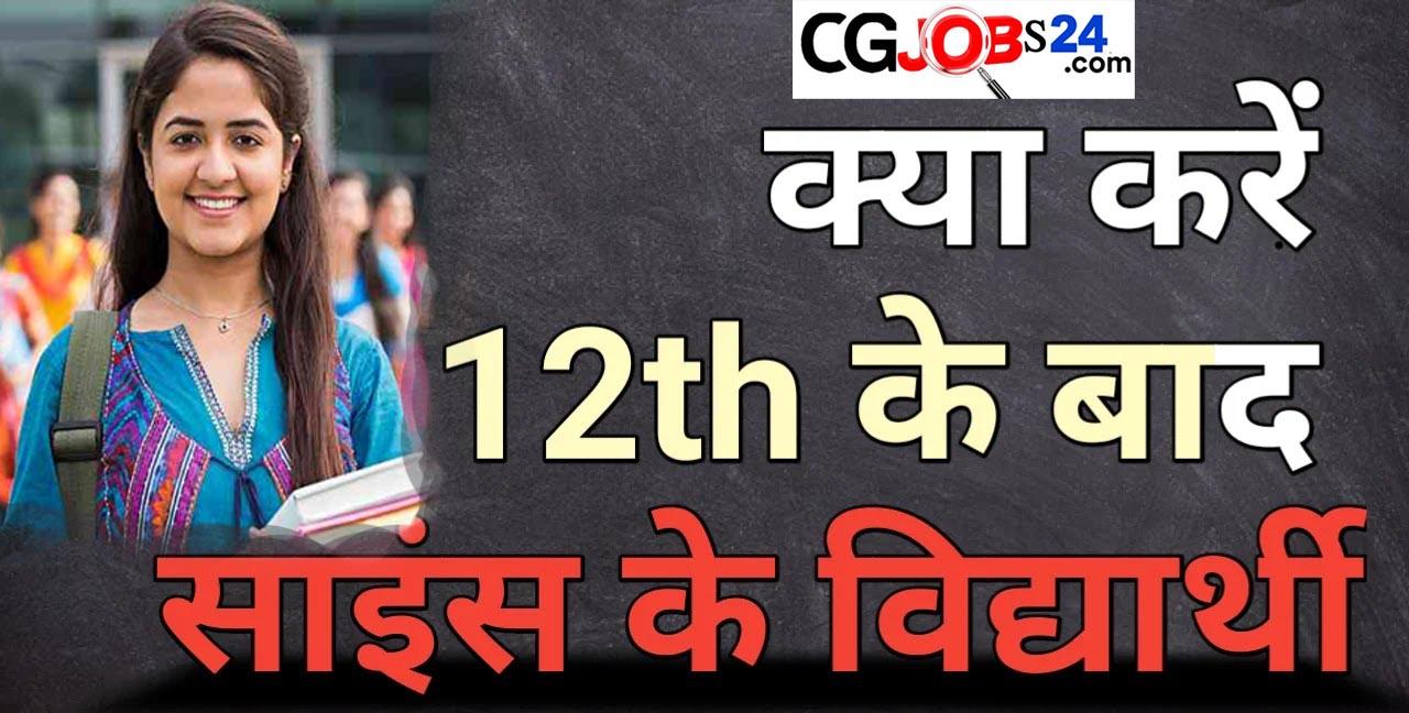 Photo of 12th साइंस के बाद क्या करे हिंदी में (PCM, PCB )?- यहां 12 वीं के बाद कोर्सों की सूची है। सही कैरियर और सर्वोत्तम मार्गदर्शन में आपकी सहायता करेंगे।