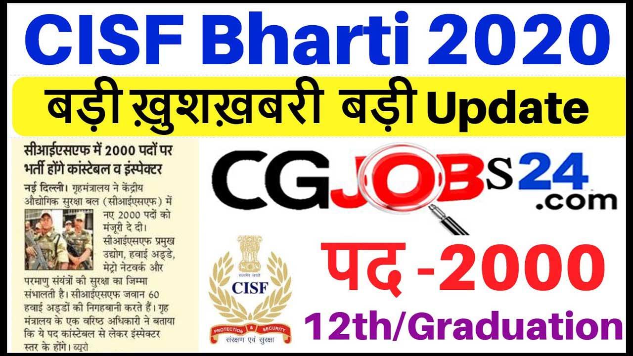 CISF 2000 Constable, SI Recruitment 2020