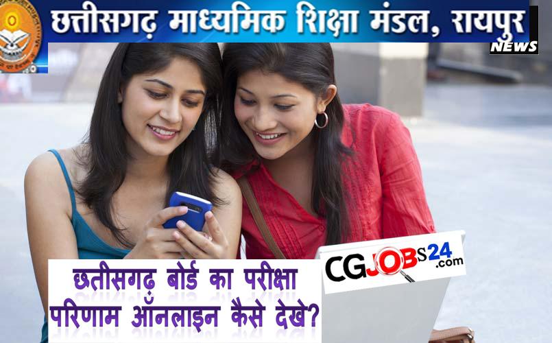 Photo of छत्तीसगढ़ माध्यमिक शिक्षा मंडल रायपुर 12th/10th रिजल्ट 2020 :- cgbse.nic.in CG Board Result 2020