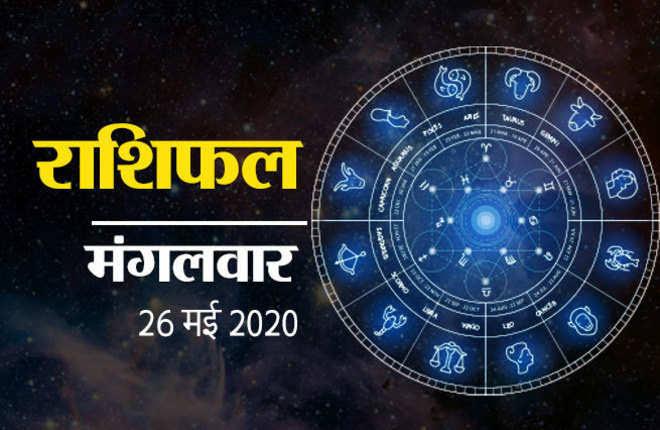 Photo of आज का राशिफल दिनांक : 31 मई 2020…..देखिए