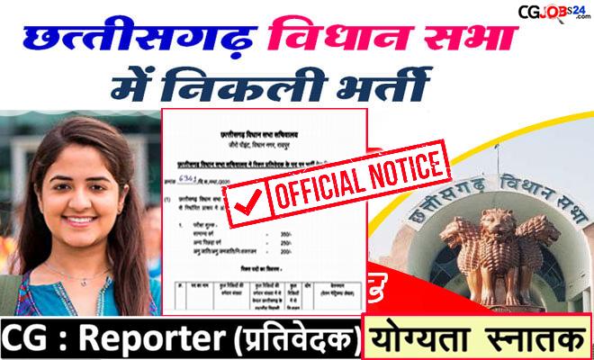 Photo of Cg Vidhan Sabha Recruitment 2020 | छग विधानसभा सचिवालय.. जल्दी करें आवेदन