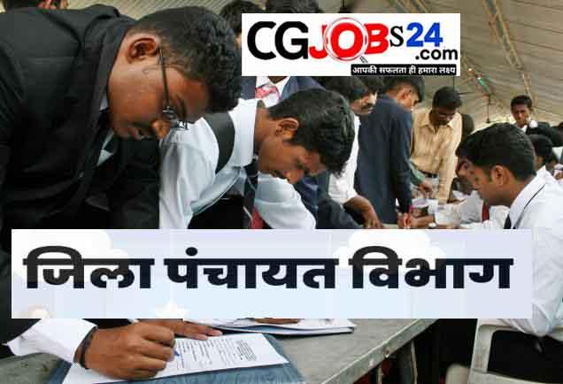 Photo of जनपद पंचायत सुकमा 12वीं पास ग्राम रोजगार सहायक भर्ती…अंतिम तिथि