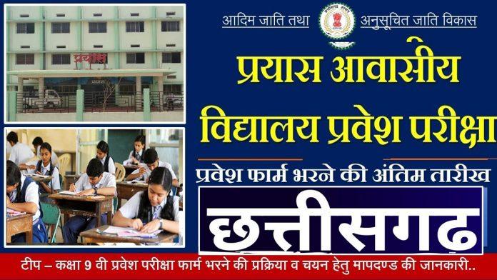 Prayas Residential School में Admission हेतु प्रयास परीक्षा प्रवेश फार्म कैसे भरे ।