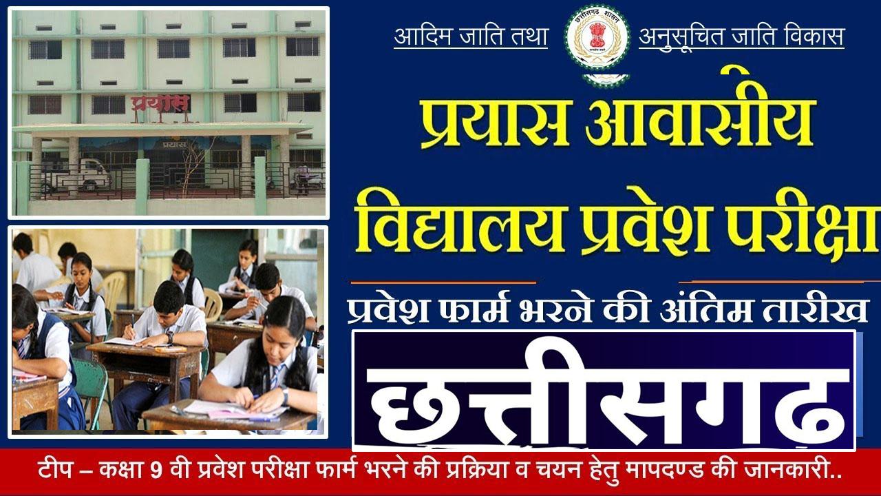 Photo of Prayas School Entrance Exam 2020-21 Admission:-प्रयास आवासीय विद्यालय में कक्षा 9वीं में प्रवेश हेतु ..ये आवेदन करने की अंतिम तिथि