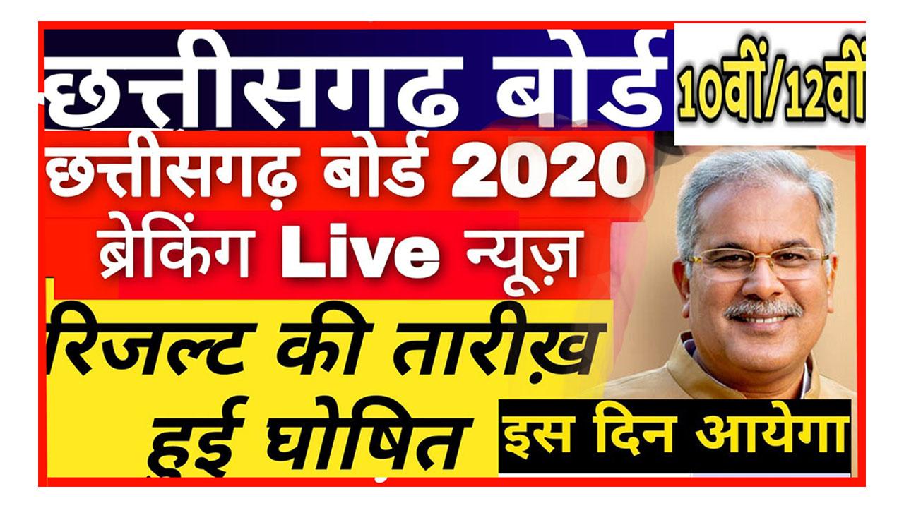 CGBSE Chhattisgarh Board 10th Result 2020 छत्तीसगढ़ बोर्ड 10वीं रिजल्ट 2020 ऑनलाइन सर्च कैसे करें ?