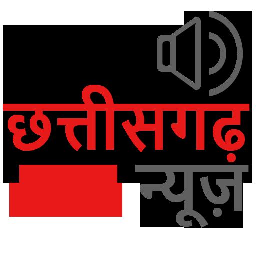Photo of छत्तीसगढ़  सरकारी नौकरी भर्ती Government Job Chhattisgarh Cg Rojgar Samachar