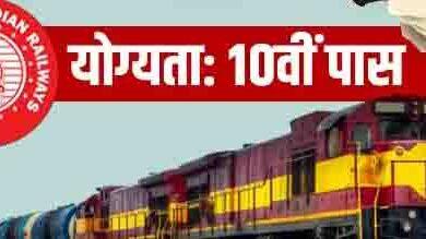Photo of उत्तर मध्य रेलवे भर्ती 2020 NCR Railway Recruitment 196 अप्रेंटिस पदों के लिए 10th पास करें आवेदन