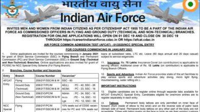 Photo of भारतीय वायु सेना भर्ती Indian Air Force Recruitment 2020 में  256 पदों पर भर्ती