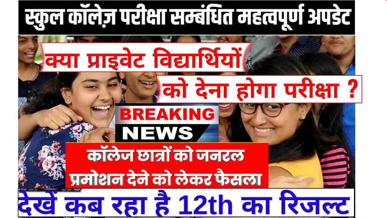 Photo of बड़ी खुशखबरी काॅलेज छात्रों को जनरल प्रमोशन बिना पेपर दिए पास /लेकिन प्राइवेट परीक्षार्थियो को क्या?