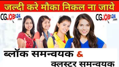 Jashpur Zila Panchayat Recruitment
