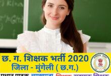 Photo of CG Mungeli Guest Teacher Recruitment 2020 जल्दी करें 53 पदों पर आवेदन