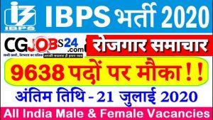 IBPS Recruitment इंस्टिट्यूट ऑफ़ बैंकिंग में भर्तियाँ 2020