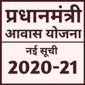 प्रधान मंत्री आवास योजना (PMAY) के बारे में