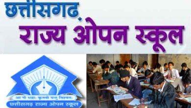 Photo of Chhattisgarh Open School Exam 2021 छत्तीसगढ़ राज्य ओपन स्कूल असाइनमेंट क्या होता है और कैसे लिखे ?