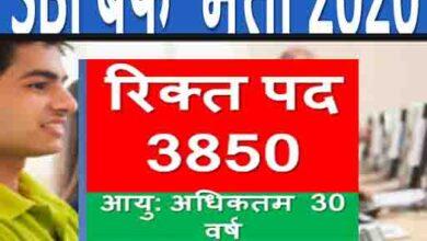Photo of भारतीय स्टेट बैंक (SBI) में  4000 पदों पर भर्तियां, नहीं होगी लिखित परीक्षा
