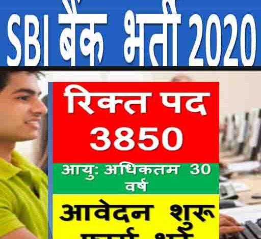 भारतीय स्टेट बैंक (SBI) में 4000 पदों