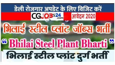 Photo of भिलाई स्टील प्लांट दुर्ग छत्तीसगढ़ भर्ती bhilai steel plant recruitment 2020