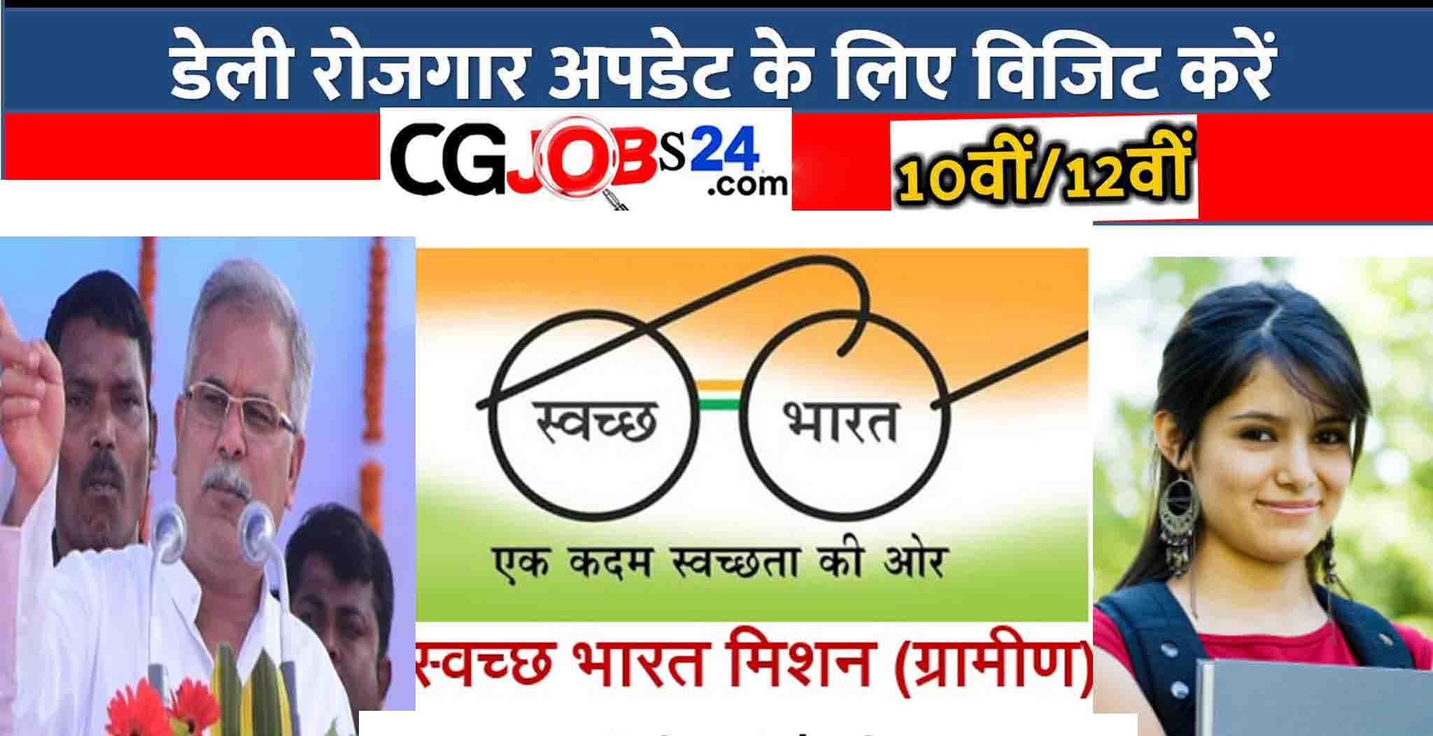 CG Rajya Swachh Bharat Mission Gramin Vacancies 2020 के लिए कक्ष 10वीं परीक्षा उत्तीर्ण एवं मान्यता प्राप्त संस्था