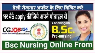 Photo of बीएससी नर्सिंग ऑनलाइन फॉर्म 2020 Chhattisgarh Bsc nursing Admission शुरू