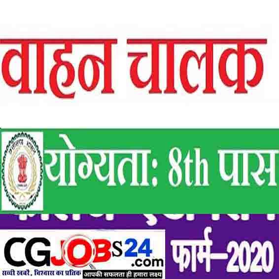 chhattisgarh Driver Recruitment 2020