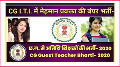 Photo of ITI College Jagdalpur Recruitment औद्योगिक प्रशिक्षण संस्था जगदलपुर में अतिथि शिक्षक के पदों पर भर्ती