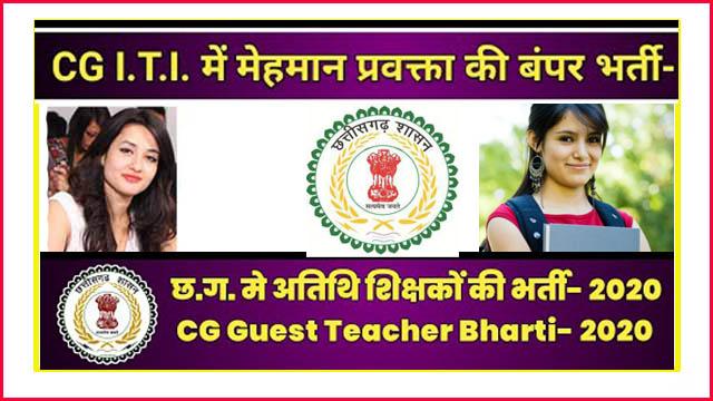 Cg Guest Lecturer ITI College Jagdalpur Recruitment