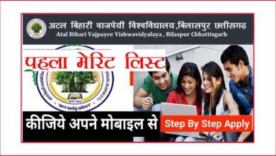 Photo of Chhattisgarh College Admission Merit List 2020 छत्तीसगढ़ के सभी कॉलेज में जारी हुआ पहली मेरिट सूची देखिये ऑनलाइन