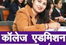Photo of कॉलेजों में प्रवेश की प्रक्रिया ऑनलाइन शुरू , ऐसे करें आवेदन