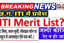 Photo of Chhattisgarh CG ITI 4th Merit list 2021 जारी cg iti online