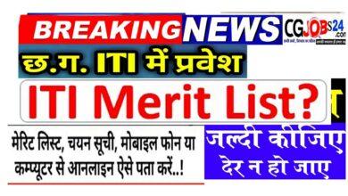 Photo of Chhattisgarh CG ITI 4th Merit list 2020 जारी cg iti online