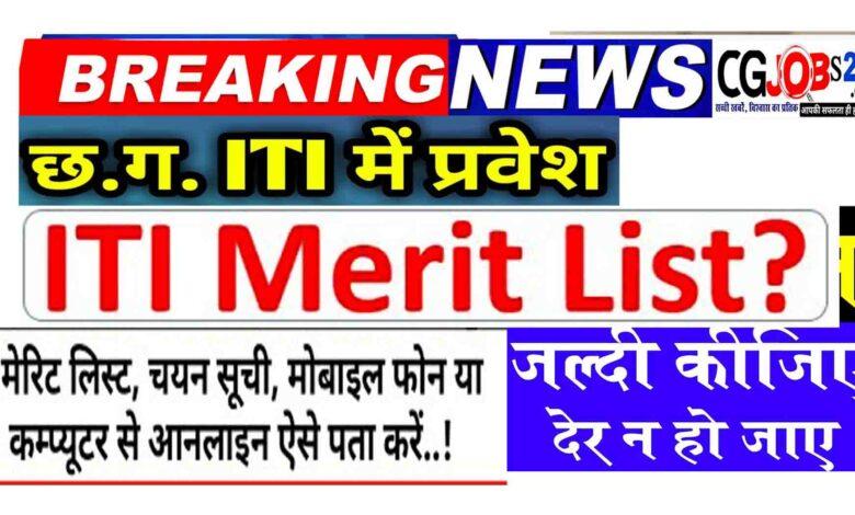 Chhattisgarh CG ITI Merit list 2020 Dates