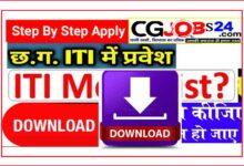 Photo of छत्तीसगढ़ आईटीआई CG ITI Merit List 2021 कैसे देखे