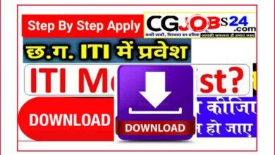 Photo of Chhattisgarh CG ITI Merit list 2020 में अपना नाम लिस्ट में कैसे देखें