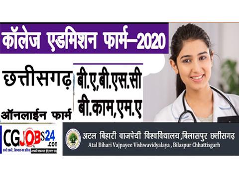 Higher Education In Chhattisgarh: कॉलेज में एडमिशन के लिए अब अपने मोबाइल फोन से ही भर सकेंगे फार्म