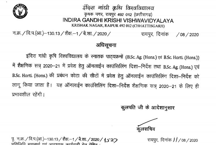 इंदिरा गांधी कृषि विश्वविद्यालय एडमिशन
