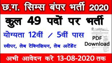Photo of 8 वीं, 12 वीं उत्तीर्ण अभ्यर्थियों हेतु बिलासपुर सिम्स में विभिन्न पदों में भर्ती